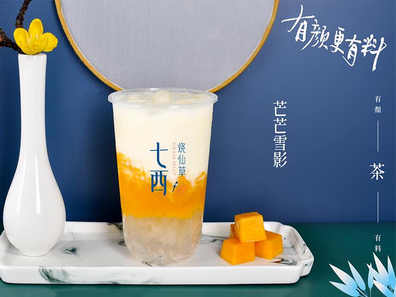 七西烧仙草饮品加盟 6