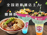 派橘奶茶火锅杯加盟 1