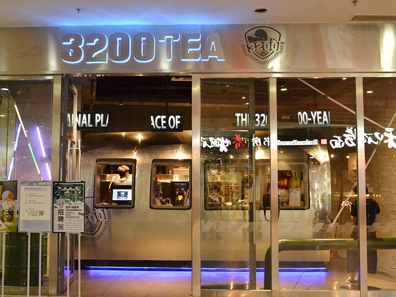 3200Tea茶饮
