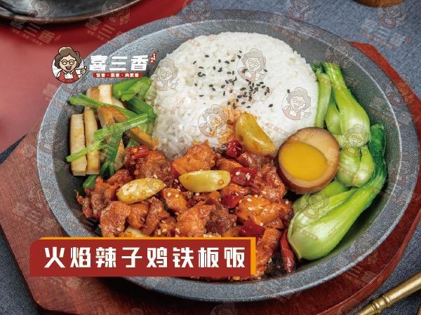 喜三香鹵肉燒飯加盟 火焰辣子雞