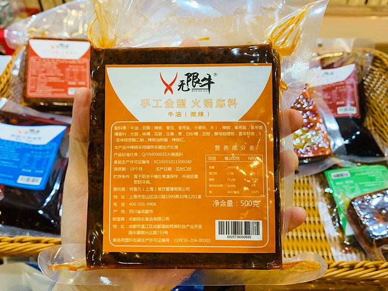 无限牛食材超市加盟 无限牛食材超市