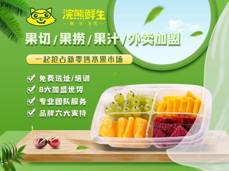 浣熊鮮生水果店