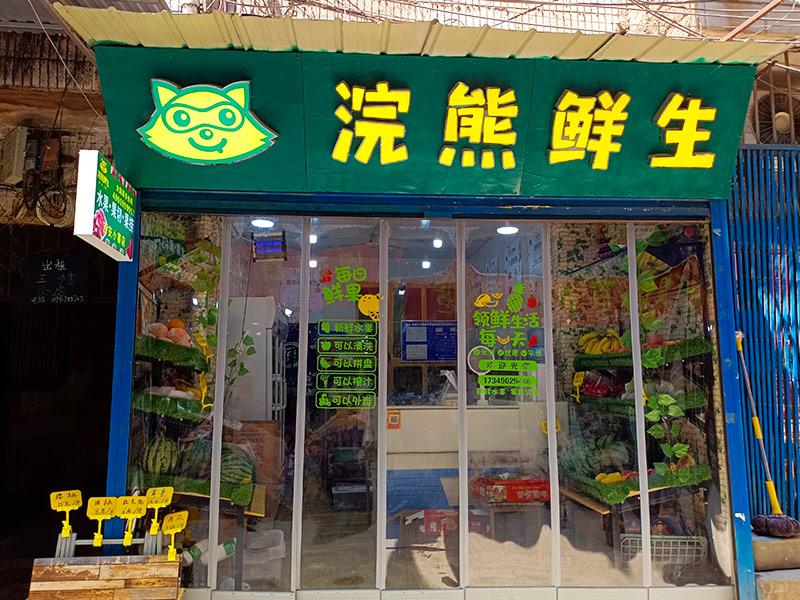 浣熊鲜生水果店