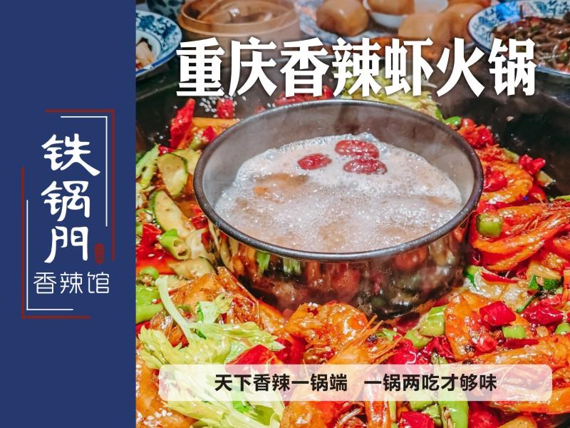 铁锅门香辣虾火锅