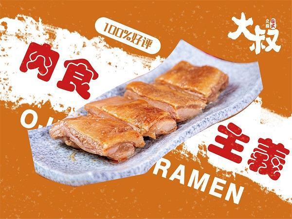 大叔元気拉面加盟 【超大】日式酱烧腿排