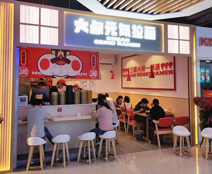 大叔元気拉面加盟 杭州宝港店