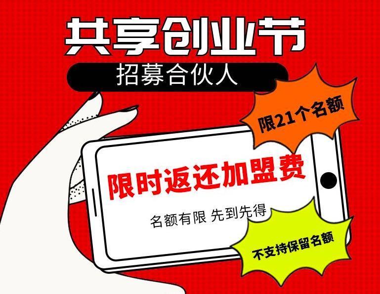 嫩牛五方万博网上体育 10月创业节活动