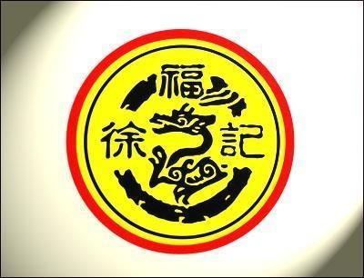 徐福记小吃加盟 徐福记——招商合作