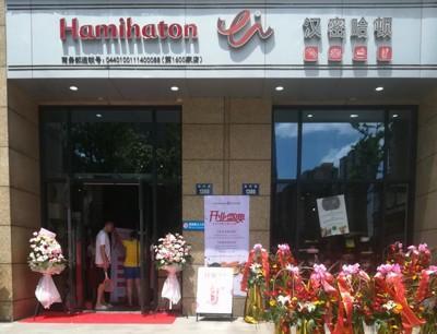 汉密哈顿面包加盟 汉密哈顿面包加盟