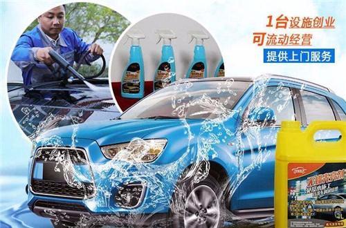 洗车快手加盟 洗车快手加盟