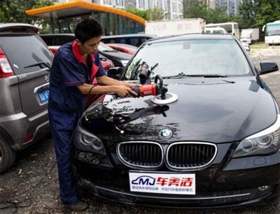 车美洁汽车美容加盟 车美洁汽车美容加盟
