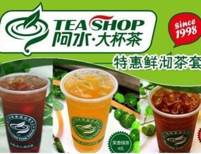 阿水大杯茶加盟 阿水大杯茶加盟