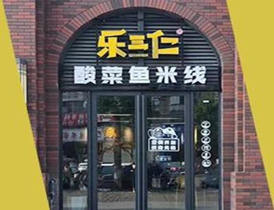 乐三仁酸菜鱼米线