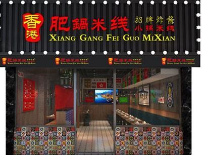 香港肥锅米线加盟 香港肥锅米线加盟