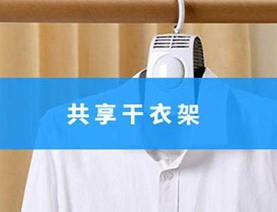 衣会儿共享干衣架加盟 衣会儿共享干衣架加盟