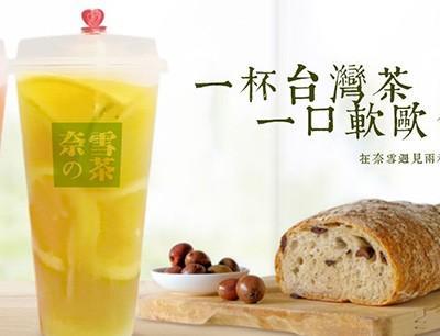 奈雪的茶加盟 奈雪的茶加盟