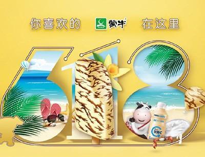 蒙牛冰淇淋加盟 蒙牛冰淇淋加盟。