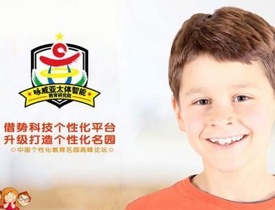 咏威亚太体智能加盟 咏威亚太体智能教育加盟