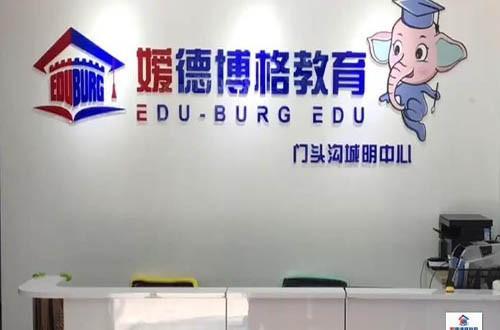 嫒德博格教育加盟 嫒德博格教育,嫒德博格教育加盟