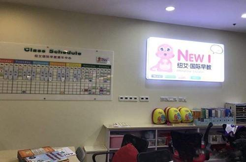 纽艾国际早教加盟 纽艾国际早教,纽艾国际早教加盟