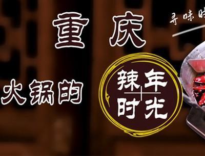 辣年时光火锅加盟 辣年时光火锅加盟