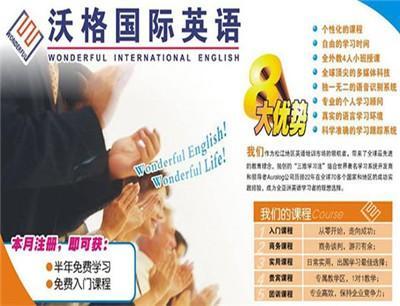 沃格少儿国际英语加盟 沃格少儿国际英语加盟