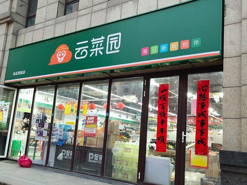 云菜园生鲜便利店